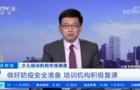 中国中央电视台特别报道:思考乐安全防疫,积极复课