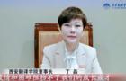 西安翻译学院董事长丁晶寄语师生:疫情终将解除 前景就在明天
