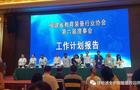 捷能通董事长郑进琪担任福建教装行业协会副会长