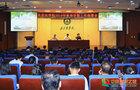 北京農學院召開2019年秋季學期工作部署會