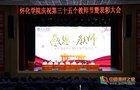 怀化学院庆祝第三十五个教师节暨表彰大会举行