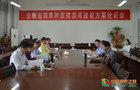 安徽科技学院召开安徽省饲草种质资源库建设方案论证会