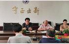 衡水学院组织召开校企合作工作相关文件研讨会