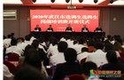 2020年武汉市选调生选聘生岗前培训班在江汉大学开班