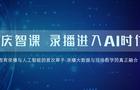 中庆集团将亮相2018云南教装展暨教育信息化论坛