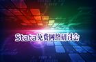 Stata最新免费网络研讨会 [ 免费在线课程 ]