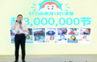 单月1对1外教课量超过300万 51Talk行动践行愿景