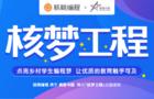 """核桃编程携手美丽中国推出""""核梦工程"""", 聚焦偏远地区青少年"""