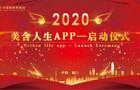 华美智教育科技集团【美含人生】APP正式上线
