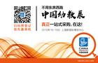 數百優質國際幼教品牌十月搶灘CPE中國幼教展