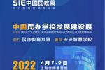 SIE 2022中國民辦學校發展建設展