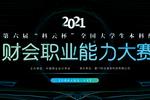 """2021年第六届""""科云杯""""全国大学生本科组财会职业能力大赛正式开赛!"""