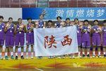 陕西省中学生女子篮球队获十四届全国学生运动会首枚奖牌