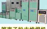 上海多木焊接设备等离子粉末熔覆机DML-V03BD   [超耐磨耐腐蚀改良设备]