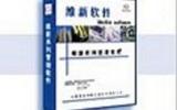 维新V3.1物业管理系统