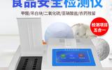食品安全检测仪_方科食品安全检测仪_食品安全检测仪FK-SP05