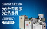 光纖傳輸激光焊接機,連接器激光焊接機,汽車鋼片激光焊接機
