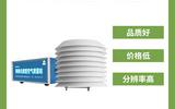 灵犀科技QY-14 网格化微型空气质量站