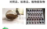 人参皂苷rh1人参系列单体优质供应厂家
