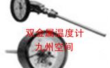 北京雙金屬溫度計生產,北京雙金屬溫度計廠家