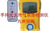 手持式天然氣濃度測試儀