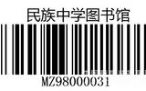 圖書條碼標簽貼紙