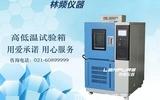 上海L系列恒温恒湿试验箱操作指导书