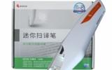 蒙恬藍牙掃譯筆X翻譯筆MSE05快速掃描儀速錄筆文字資料錄入摘抄機