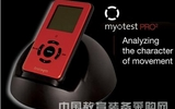 myotest 爆發力測試儀 帶軟件和藍牙