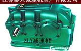 呼和浩特ZLY250型减速机大齿轮价格多少