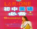 听读王·初中英语必备(1)
