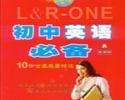 听读王·初中英语必备(2)