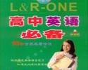 听读王·高中英语必备(3)
