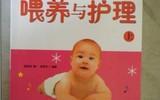 0-3歲健康寶寶的喂養與護理