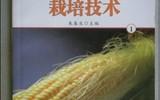 特種玉米栽培技術