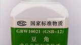 物探所GBW10021(GSB-12)豆角生物成分标准物质 35g