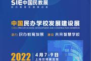 SIE 2022中国民办学校发展建设展