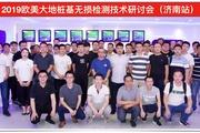 2019桩基无损检测技术研讨会(济南站)圆满召开