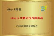 铂元科技-eBay 人才孵化优选服务商