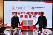 陕西省STEM教育研究基地在陕西师范大学成立