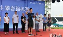 第十六届中国大学生攀岩锦标赛在河北开赛