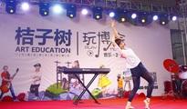 第九届玩博会200多个品牌 桔子树艺术一枝独秀