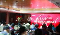 锦绣潇湘 文香2018城市合伙人大会湖南站召开