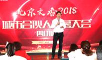 北京文香2018城市合伙人招募大会四川站