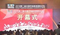2018第九届华南幼教展6月9日广州盛大开幕