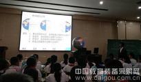 中教启星携教育学会召开地理综合学术年会