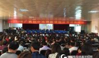 中教启星助力2017广西新课程优质成果展