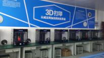 技能+理论,江苏威宝仕3D打印创客活动进学校