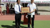 华文众合向西藏娘热小学捐赠自然数字书法教室
