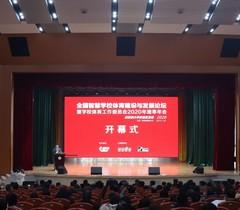 易思普受邀出席2020全国首届智慧学校体育建设与发展论坛,并发表精彩演讲